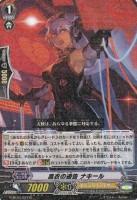 黒衣の通告 ナキール【討神魂撃:レア】