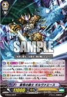 暴慢の騎士 ギルヴァエース【討神魂撃:レア】ヴァンガードG収録カード情報