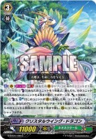 クリスタルウイング・ドラゴン【討神魂撃:コモン】ヴァンガード公式【20150818】今日のカード