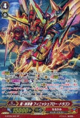 真・抹消者 フィニッシュブロー・ドラゴン【5弾 月煌竜牙:スペシャル】ヴァンガードG収録カード情報