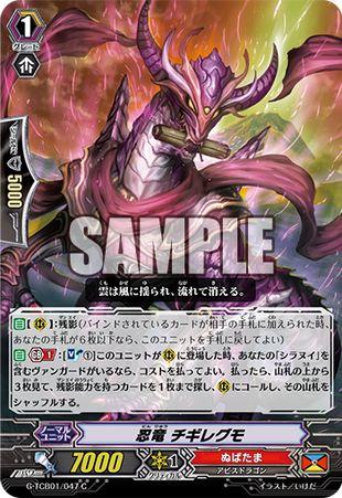 忍竜 チギレグモ【RECKLESS RAMPAGE:コモン】ヴァンガード公式【20151221】今日のカード