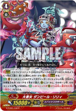 大悪女 ダンピール・リリィ【RECKLESS RAMPAGE:レア】ヴァンガード公式【20151225】今日のカード