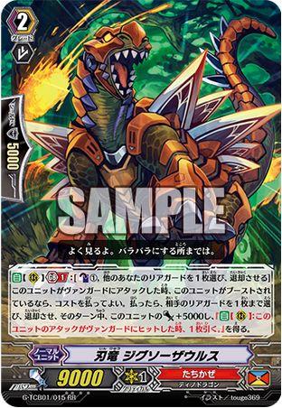刃竜 ジグソーザウルス【RECKLESS RAMPAGE:ダブルレア】ヴァンガード公式【20160108】今日のカード