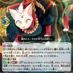 忍獣 アラマタタビ【RECKLESS RAMPAGE:レア】ヴァンガード公式【20160113】今日のカード