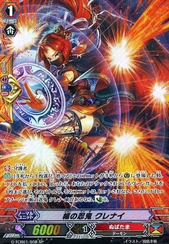 帳の忍鬼 クレナイ【RECKLESS RAMPAGE:スペシャル】ヴァンガードG収録カード情報