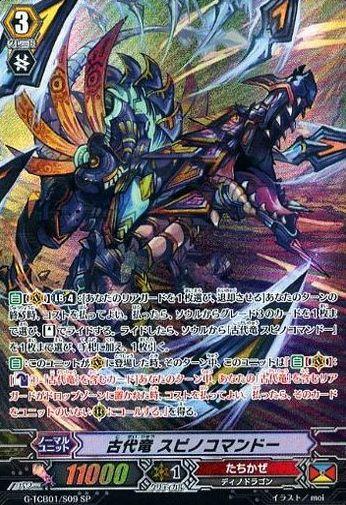 古代竜 スピノコマンドー【RECKLESS RAMPAGE:スペシャル】ヴァンガードG収録カード情報