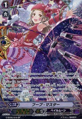 フープ・マスター【6弾 刃華超克:スペシャル】ヴァンガードG収録カード情報