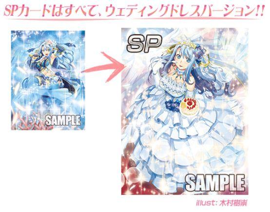 祝福の歌姫(ウェディングSP)