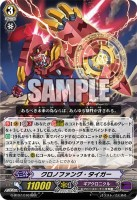 クロノファング・タイガー【7弾 勇輝剣爛:トリプルレア】ヴァンガードG収録カード情報