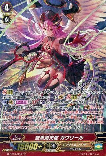聖黒熾天使 ガウリール【7弾 勇輝剣爛:クランSP】ヴァンガードG収録カード情報