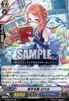 見守る姉 ロペル【祝福の歌姫:レア】ヴァンガードG収録カード情報
