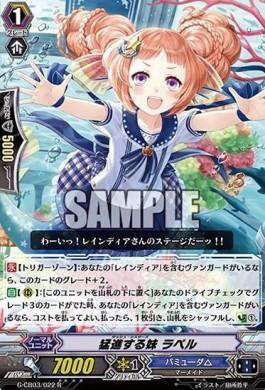 猛進する妹 ラペル【祝福の歌姫:レア】ヴァンガードG収録カード情報