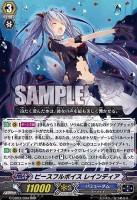 ピースフルボイス レインディア【祝福の歌姫:トリプルレア】ヴァンガードG収録カード情報