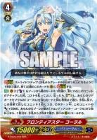フロンティアスター コーラル【祝福の歌姫:トリプルレア】ヴァンガード公式【20160606】今日のカード