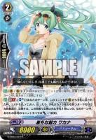 素朴な魅力 ワカナ【祝福の歌姫:レア】ヴァンガード公式【20160607】今日のカード