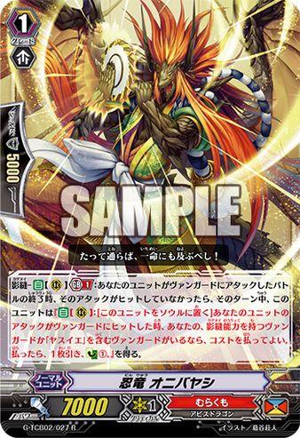 忍竜 オニバヤシ【GENIUS STRATEGY:レア】ヴァンガード公式【20160628】今日のカード