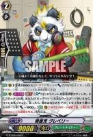 問題児 グレベリー【GENIUS STRATEGY:レア】ヴァンガードG収録カード情報