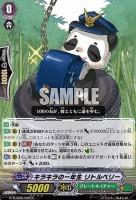 キラキラの一年生 リトルベリー【GENIUS STRATEGY:レア】ヴァンガードG収録カード情報