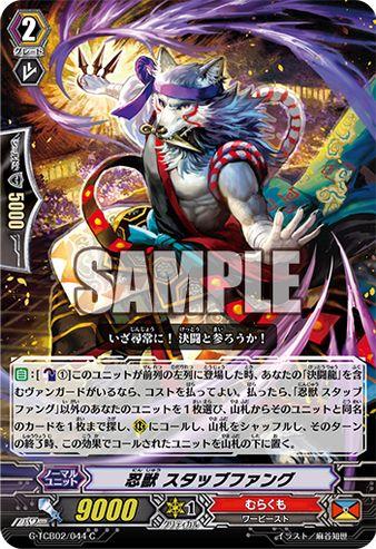 忍獣 スタッブファング【GENIUS STRATEGY:コモン】ヴァンガード公式【20160714】今日のカード
