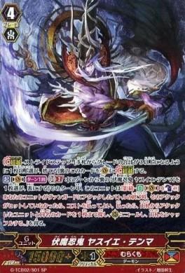 伏魔忍鬼 ヤスイエ・テンマ【GENIUS STRATEGY:スペシャル】ヴァンガードG収録カード情報