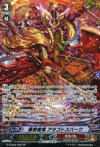 隠密魔竜 アラゴトスパーク【GENIUS STRATEGY:スペシャル】ヴァンガードG収録カード情報