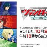 ヴァンガードG「NEXT」の公式PV動画が公開!2016年10月2日から新シリーズ放送開始!