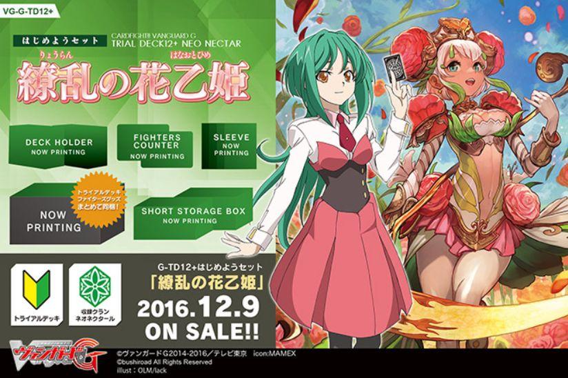 【最安値】VG「はじめようセット 繚乱の花乙姫」が定価の22%オフ&送料無料!