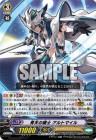 青天の騎士 アルトマイル【天命の聖騎士:構築済み】ヴァンガードG収録カード情報