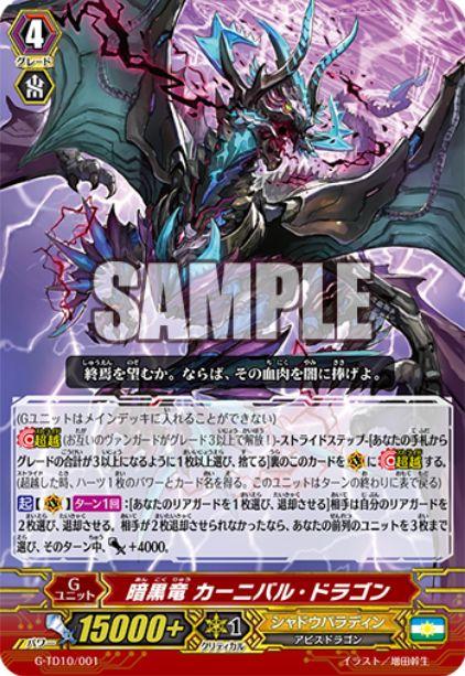 暗黒竜 カーニバル・ドラゴン【竜魔道の儀式:構築済み】ヴァンガード公式【20161025】今日のカード