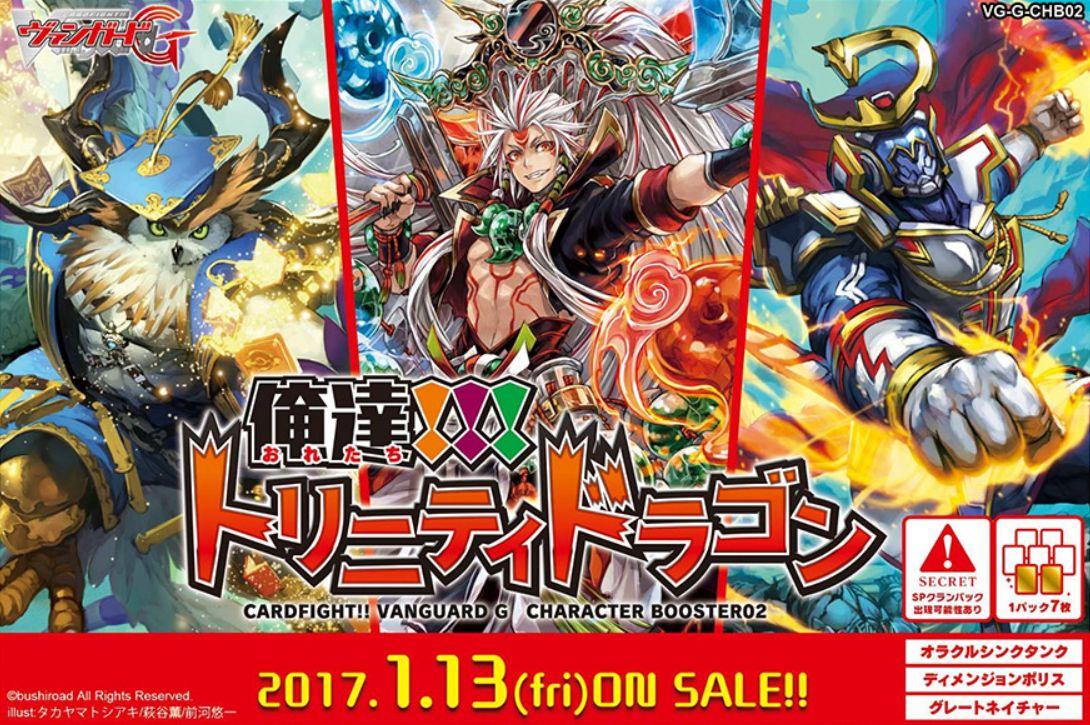 【最安BOX予約】VG「キャラクターブースター第2弾 俺達!!トリニティ ドラゴン」が22%オフ&送料無料!