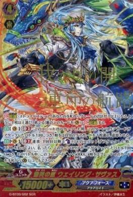 慟哭の嵐 ウェイリング・サヴァス【第9弾 天舞竜神:SGR】ヴァンガードG収録カード情報