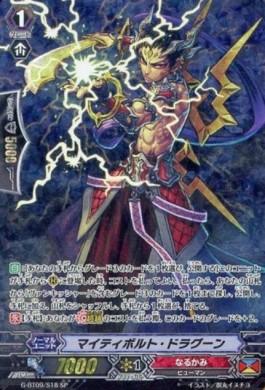 マイティボルト・ドラグーン【第9弾 天舞竜神:スペシャル】ヴァンガードG収録カード情報
