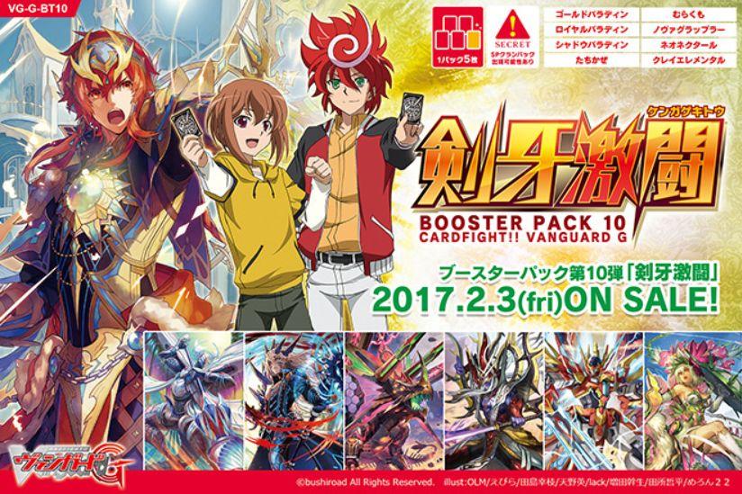 ヴァンガードG「剣牙激闘」が発表!ブースターパック第10弾は2017年2月3日発売!