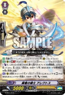 練磨の騎士 アレクトス【天命の聖騎士:構築済み】ヴァンガード公式【20161118】今日のカード