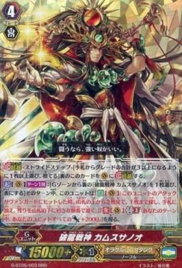 破龍戦神 カムスサノオ