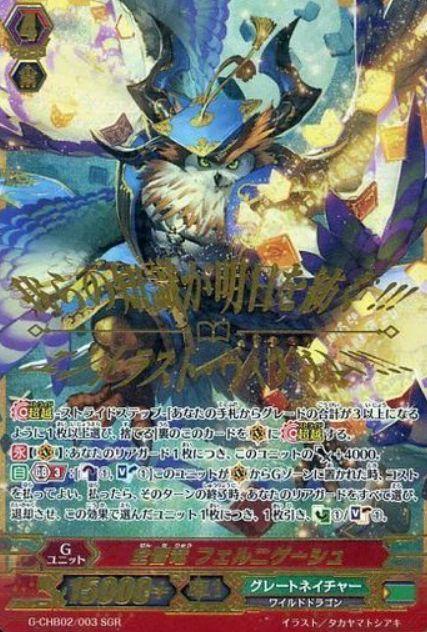 全智竜 フェルニゲーシュ【俺達トリニティドラゴン:SGR】ヴァンガードG収録カード情報
