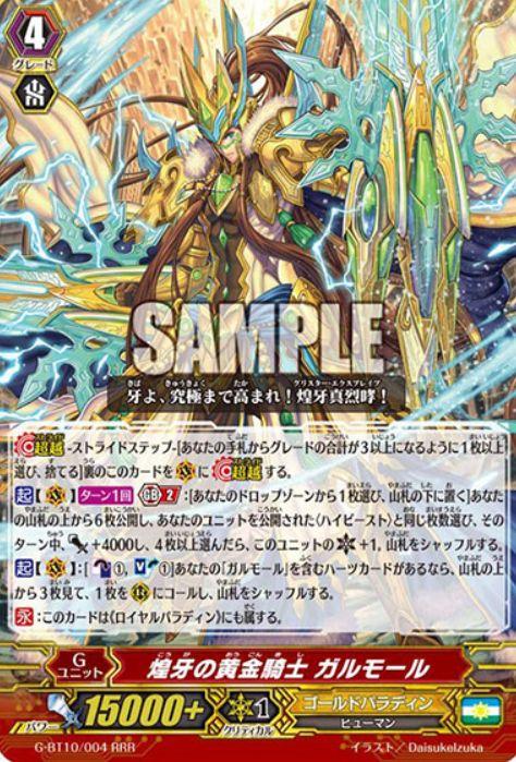 煌牙の黄金騎士 ガルモール【剣牙激闘:トリプルレア】ヴァンガードG収録カード情報