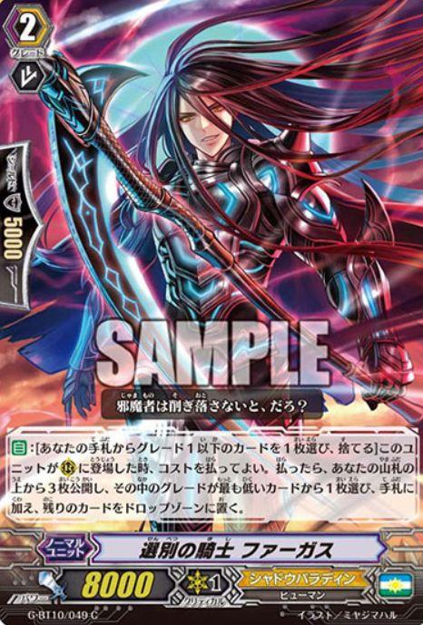 選別の騎士 ファーガス【剣牙激闘:コモン】ヴァンガードG収録カード情報