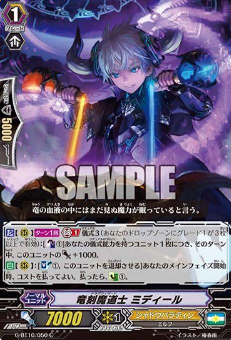 竜刻魔道士 ミディール【剣牙激闘:コモン】ヴァンガードG収録カード情報