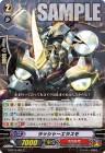 ラッシャーエラスモ【剣牙激闘:コモン】ヴァンガード公式【20170131】今日のカード