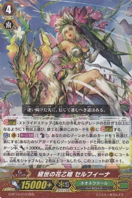 RRR「経世の花乙姫 セルフィーナ」が公開!ネオネクタールの新たな切り札Gユニット!