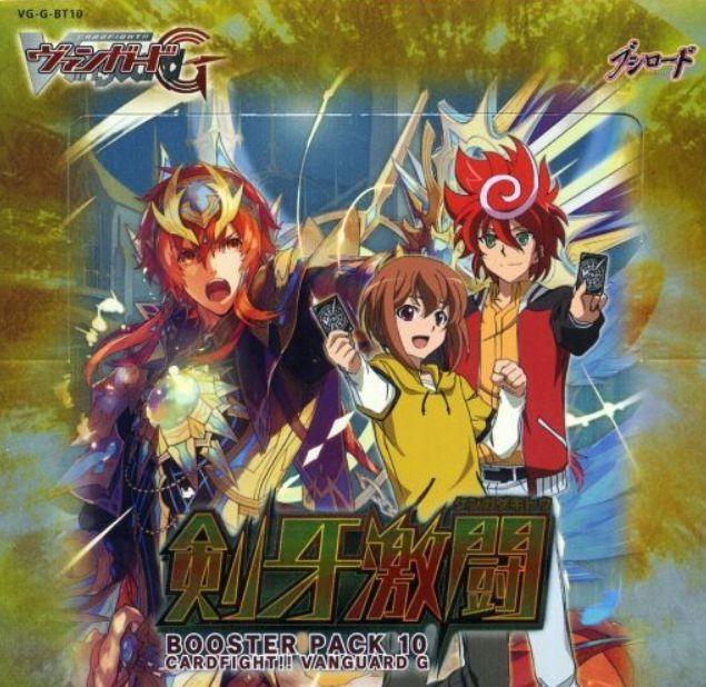 VG第10弾「剣牙激闘」の全収録カードリスト情報が公開!