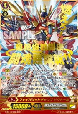 フェイバリットチャンプ ビクトール【剣牙激闘:SGR】ヴァンガードG収録カード情報