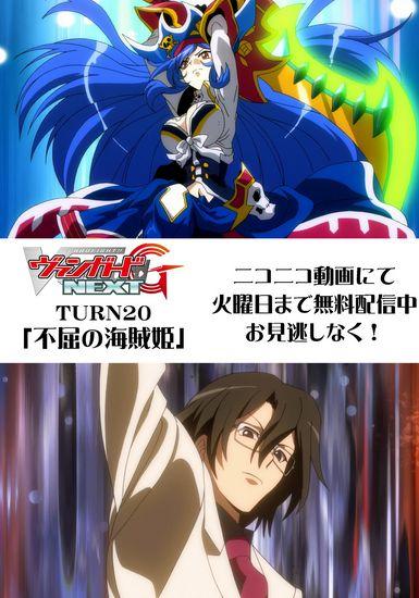 ヴァンガードGネクスト第20話「不屈の海賊姫」がニコニコ動画で無料配信中!