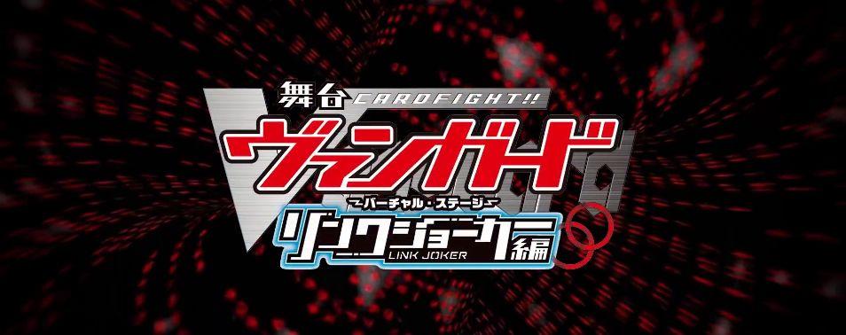 舞台版ヴァンガード「バーチャル・ステージ リンクジョーカー編」の公式PVが公開!