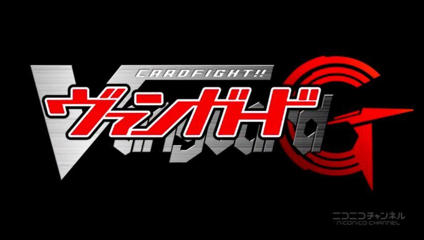ヴァンガードGネクスト第23話「強く激しく美しく」がニコニコ動画で期間限定無料配信中!