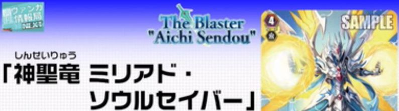レジェンドデッキ「The Blaster Aichi Sendou」の収録カードが週刊ヴァンガ情報局で公開!