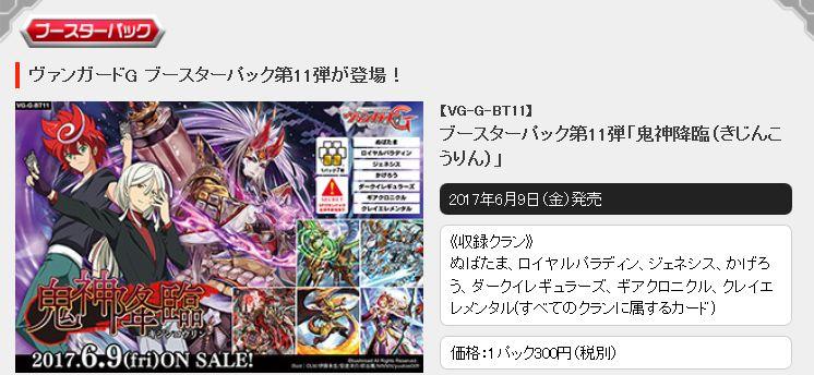 VG第11弾【鬼神降臨】の最安カートン予約価格が更新!