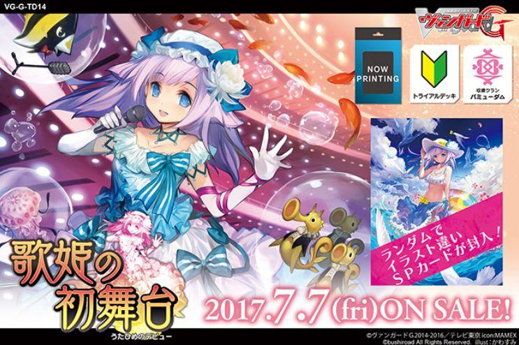 VG「トライアルデッキ 歌姫の初舞台」が予約解禁!最安値はこのお店!売り切れ注意!