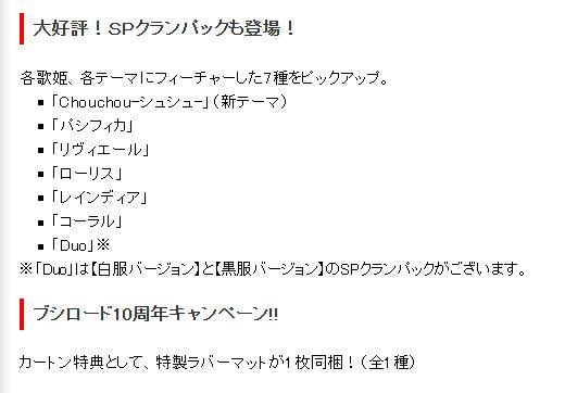 VG「七色の歌姫」カートン特典情報